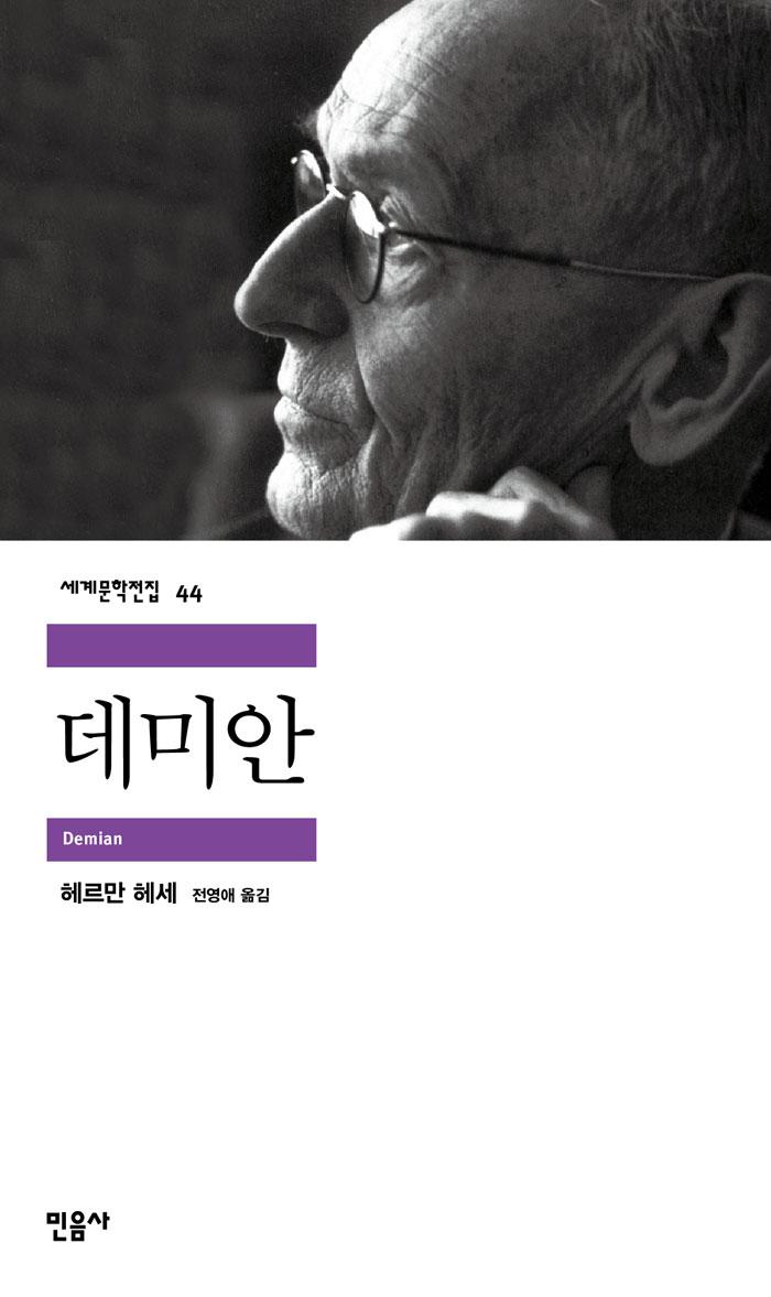 [고전읽기-017] 데미안 (헤르만 헤세) 민음사 세계문학 44