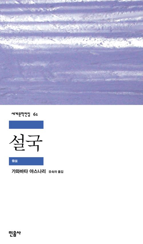 [고전읽기-015] 설국(가와바타 야스나리) 민음사 세계문학 61
