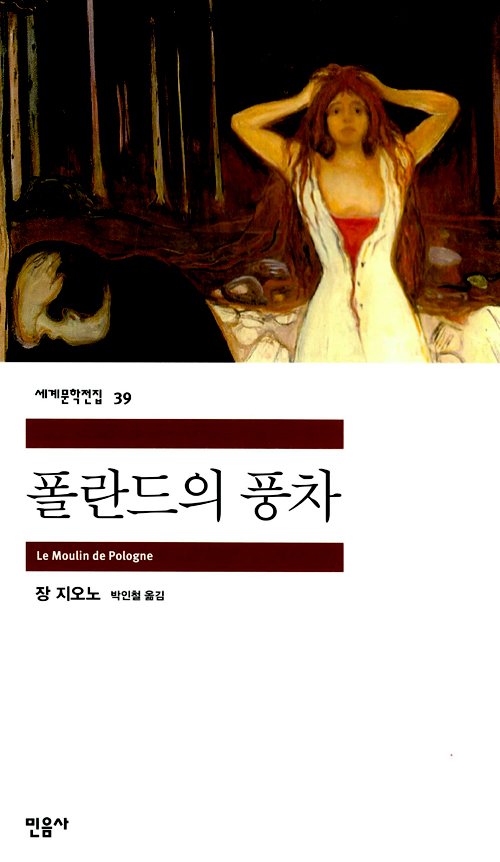[고전읽기-099] 폴란드의 풍차(장 지오노) 민음사 세계문학 39