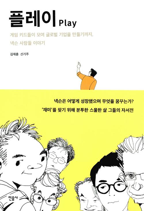플레이 Play – 김재훈, 신기주, 민음사