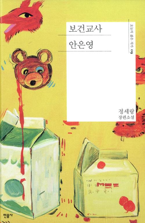 보건교사 안은영 – 정세랑, 민음사