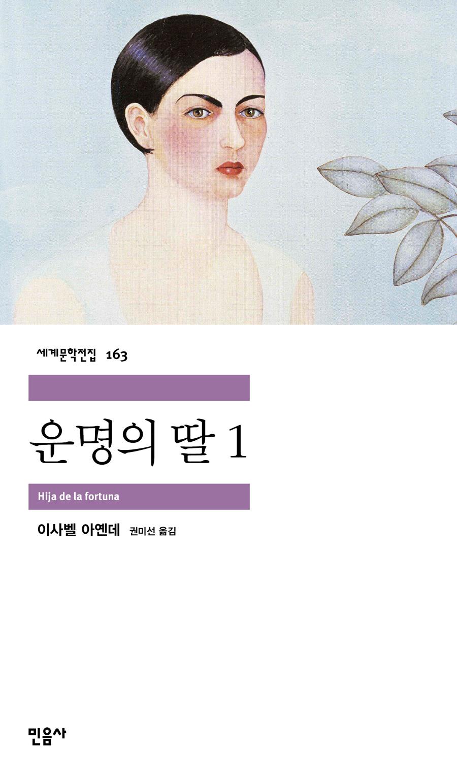 [고전읽기-030] 운명의 딸 (이사벨 아옌데) 민음사 세계문학 163, 164