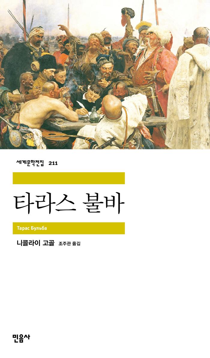 [고전읽기-052] 타라스 불바(니콜라이 고골) 민음사 세계문학 211