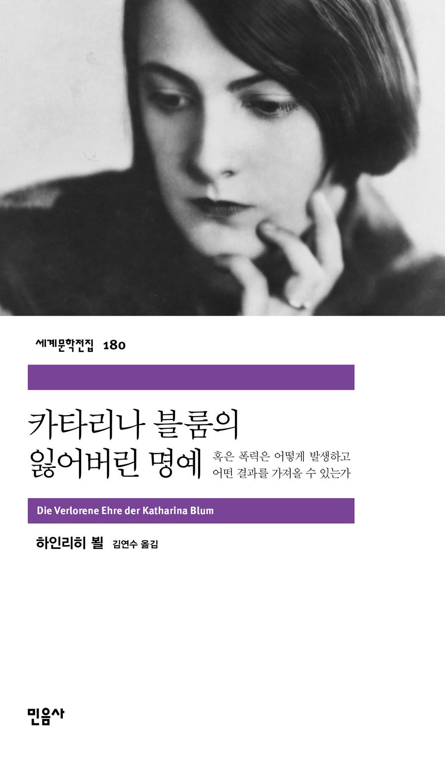 [고전읽기-053] 카타리나 블룸의 잃어버린 명예 (하인리히 뵐) 민음사 세계문학 180