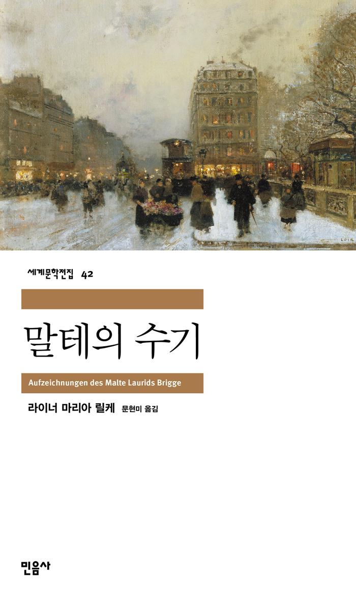 [고전읽기-066] 말테의 수기 (라이너 마리아 릴케) 민음사 세계문학 42