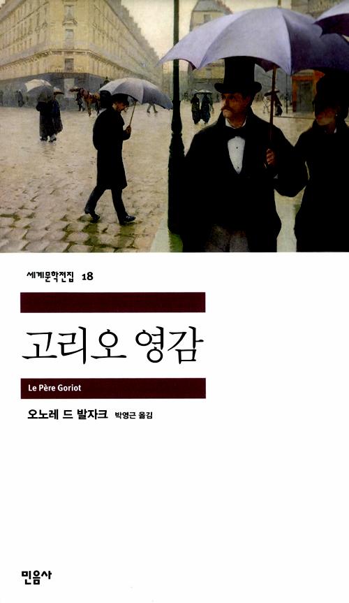[고전읽기-035] 고리오 영감 (오노레 드 발자크) 민음사 세계문학 18