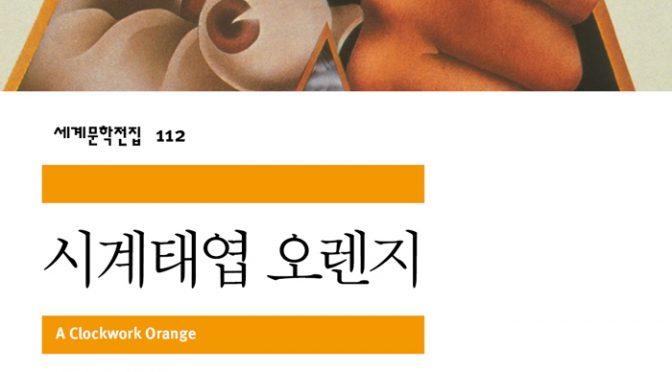 시계태엽 오렌지