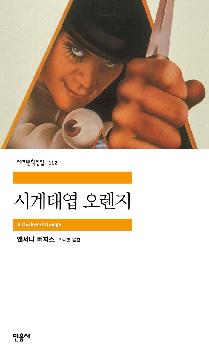 [고전읽기-088] 시계태엽 오렌지 (앤서니 버지스) 민음사 세계문학 112