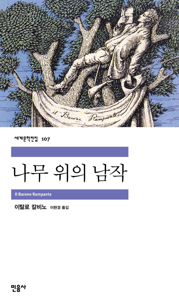 [고전읽기-087] 나무 위의 남작 (이탈로 칼비노) 민음사 세계문학 107