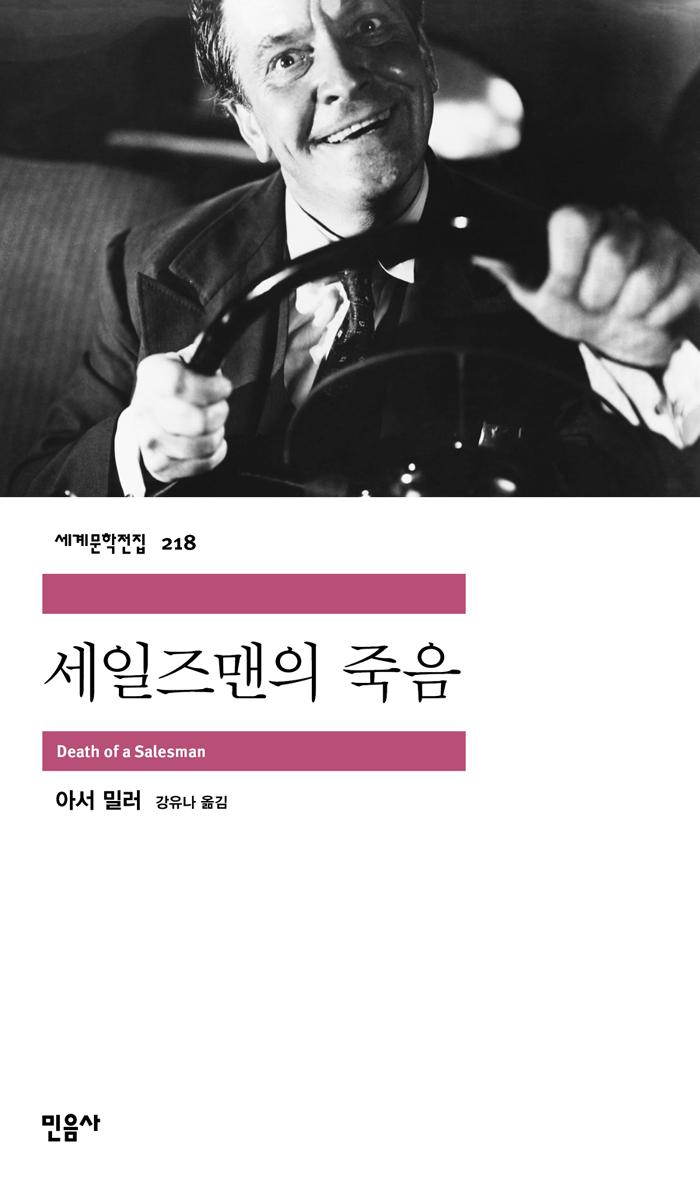 [고전읽기-076] 세일즈맨의 죽음 (아서 밀러) 민음사 세계문학 218