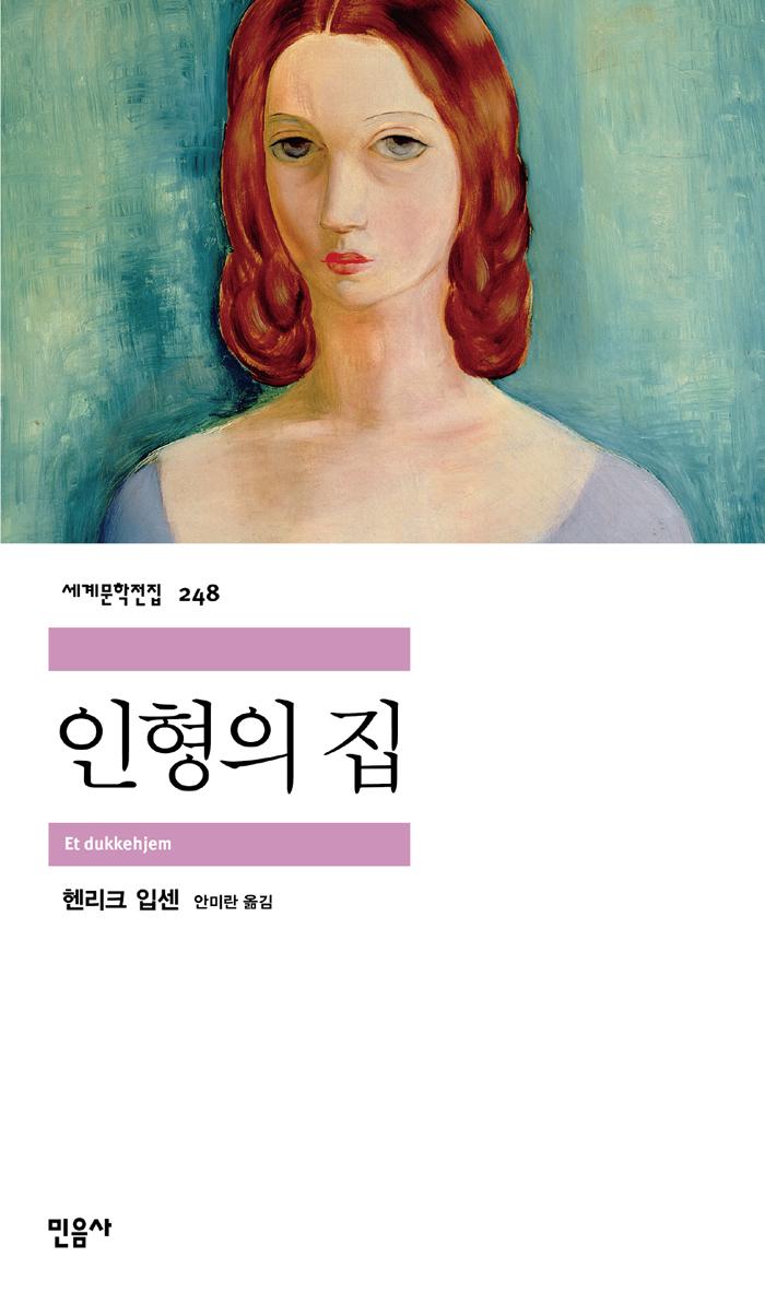 [고전읽기-058] 인형의 집 (헨리크 입센) 민음사 세계문학 248