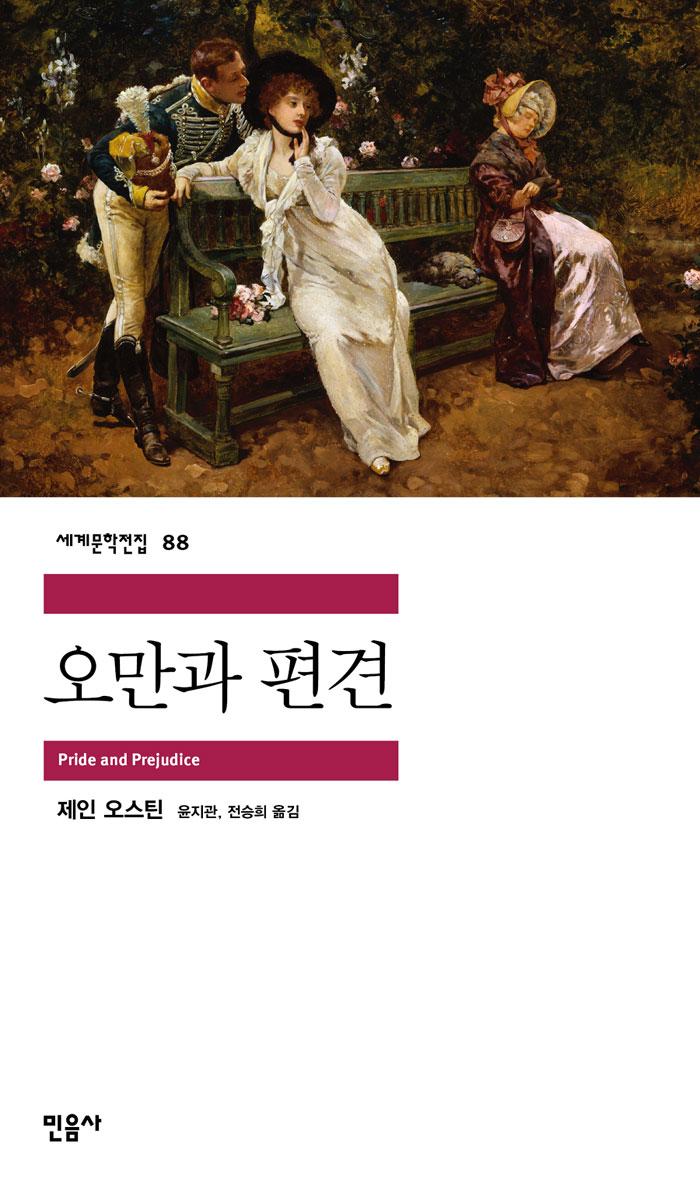 [고전읽기-041] 오만과 편견(제인 오스틴) 민음사 세계문학 88