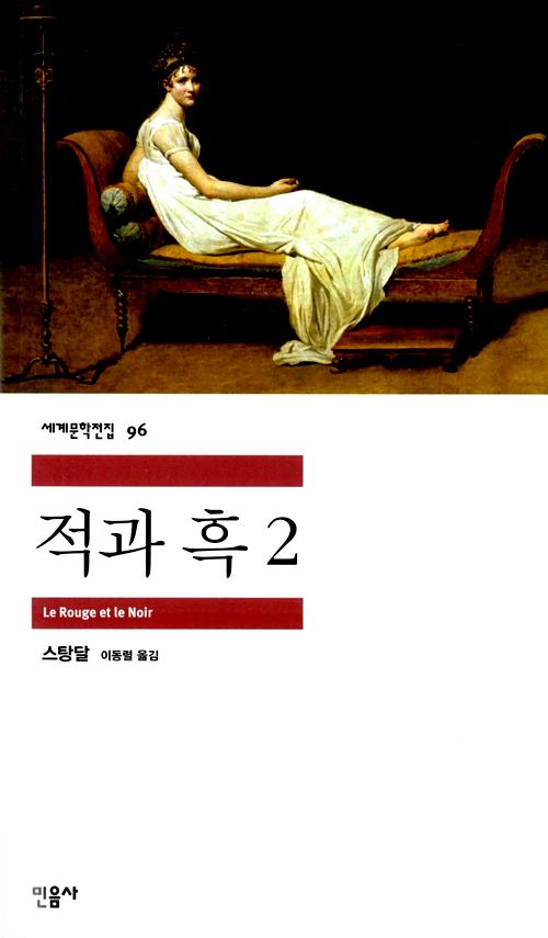 [고전읽기-059] 적과 흑 (스탕달) 민음사 세계문학 95, 96