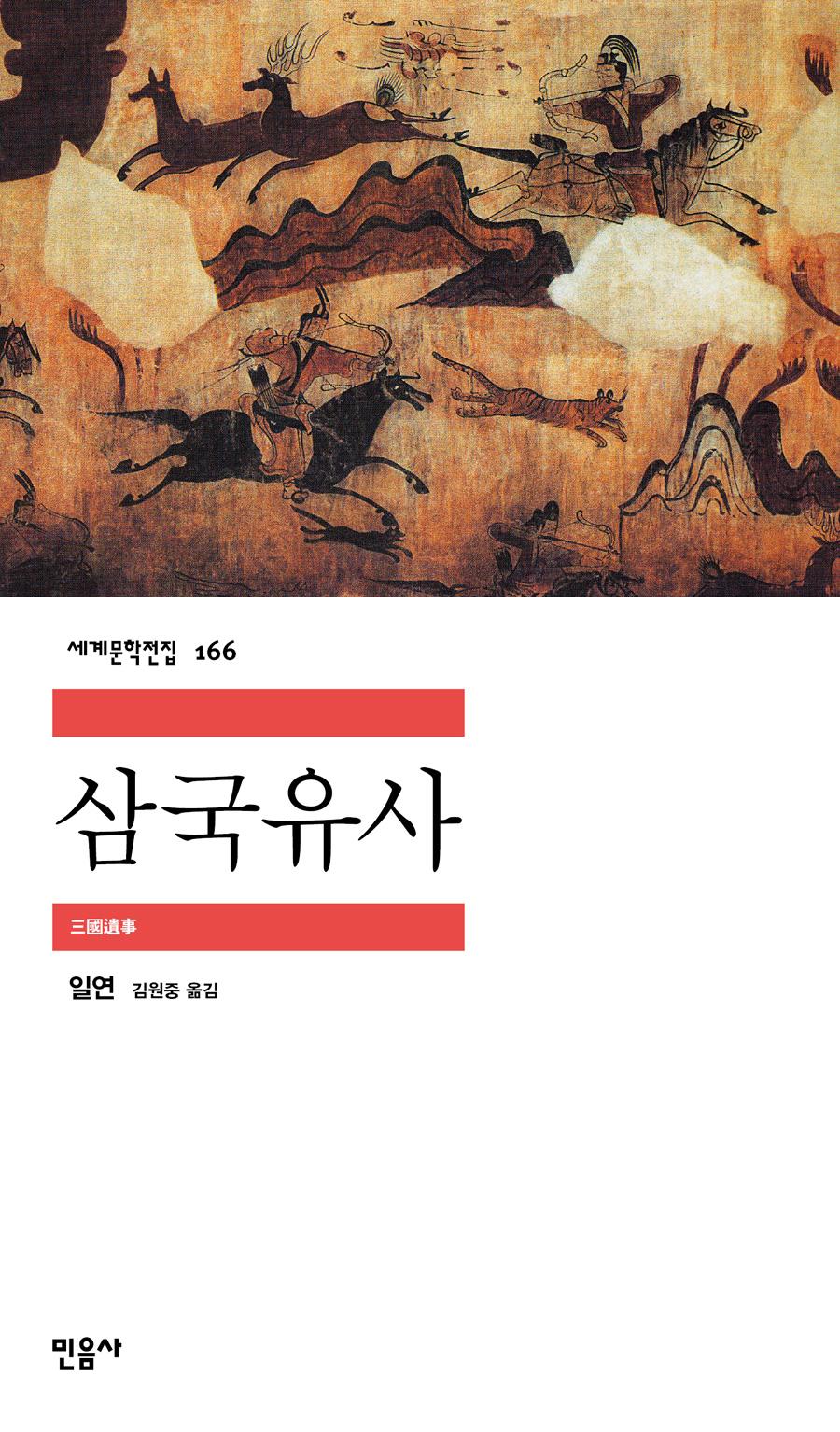 [고전읽기-062] 삼국유사 (일연) 민음사 세계문학 166