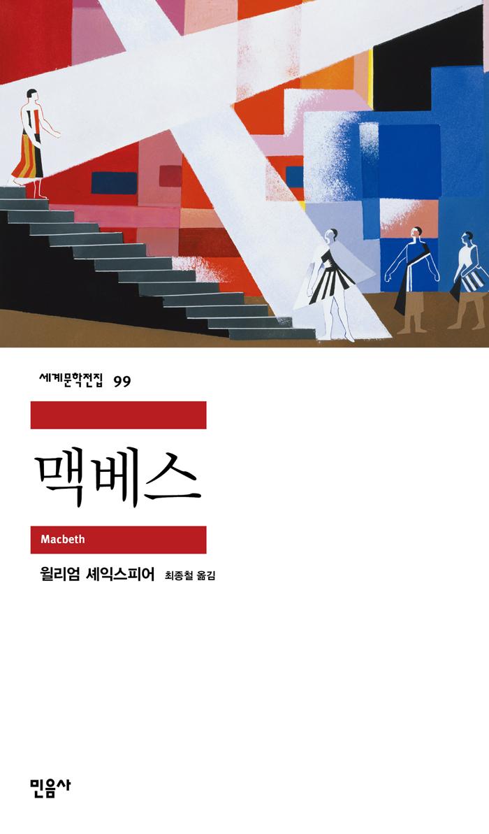 [고전읽기-027] 맥베스 (윌리엄 셰익스피어) 민음사 세계문학 99