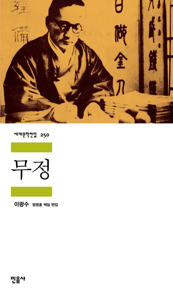[고전읽기-051] 무정(이광수) 민음사 세계문학 250