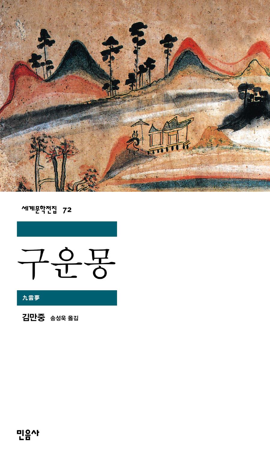 [고전읽기-043] 구운몽(김만중) 민음사 세계문학 72
