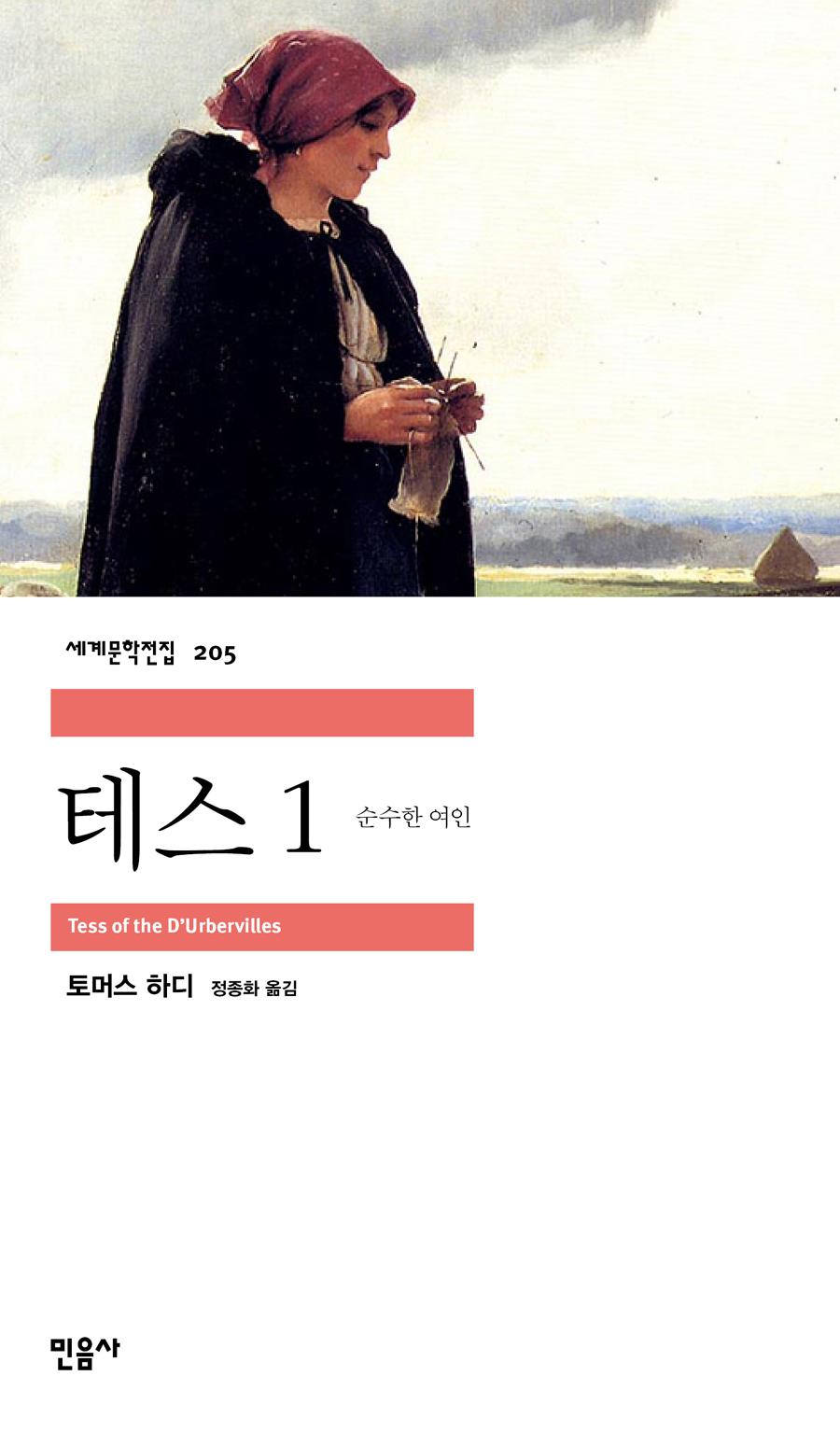 [고전읽기-064] 테스 (토머스 하디) 민음사 세계문학 205, 206