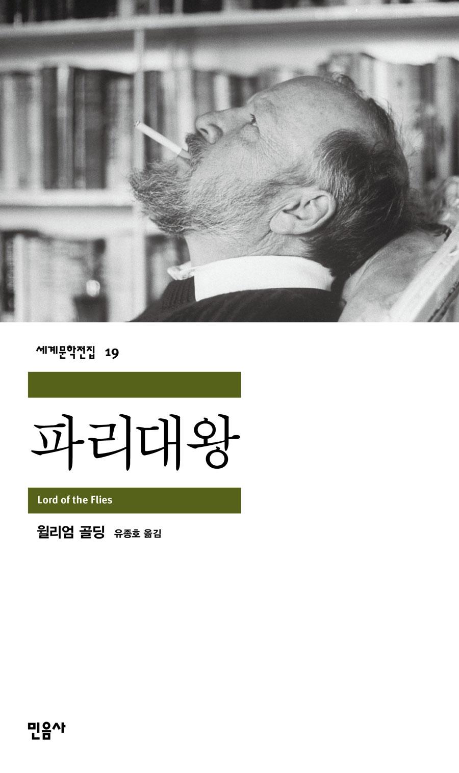 [고전읽기-036] 파리대왕 (윌리엄 골딩) 민음사 세계문학 19