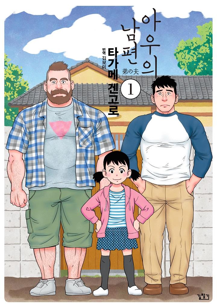 아우의 남편 – 타가메 겐고로
