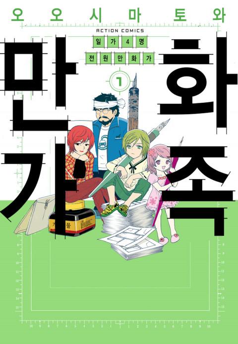 만화가족 – 오오시마 토와