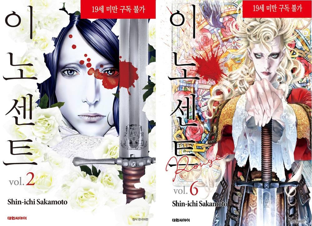 이노센트 & 이노센트 루즈 – 사카모토 신이치