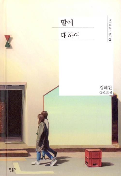 딸에 대하여 – 김혜진, 민음사