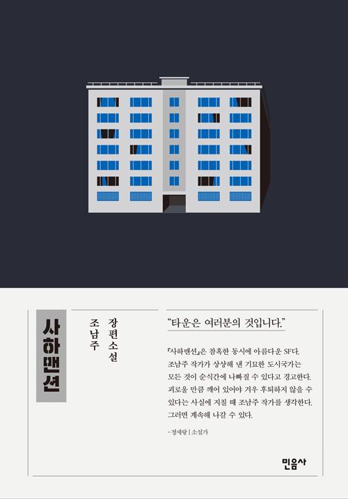 사하맨션 – 조남주, 민음사