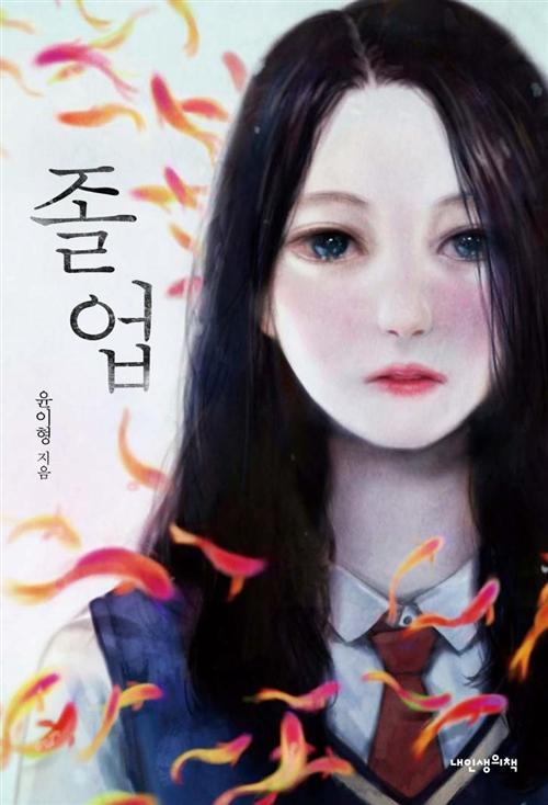 졸업 – 윤이형, 내인생의책