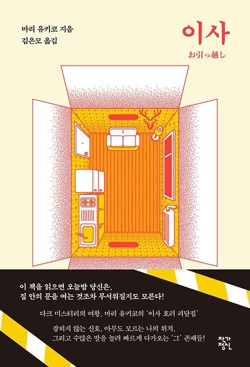 이사 – 마리 유키코, 김은모 역, 작가정신