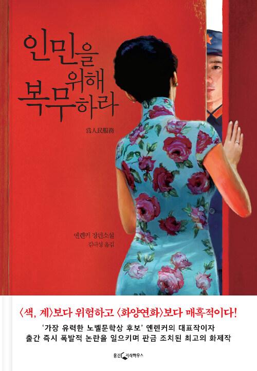 인민을 위해 복무하라 – 옌롄커, 김태성, 웅진지식하우스