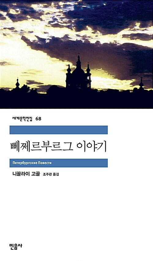 [고전읽기-089] 뻬쩨르부르그 이야기 (고골) 세계문학전집 68