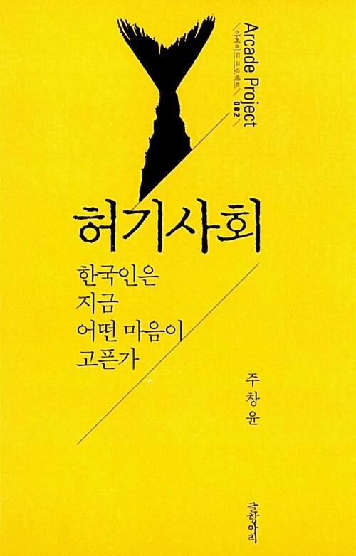 허기사회 – 주창윤, 글항아리