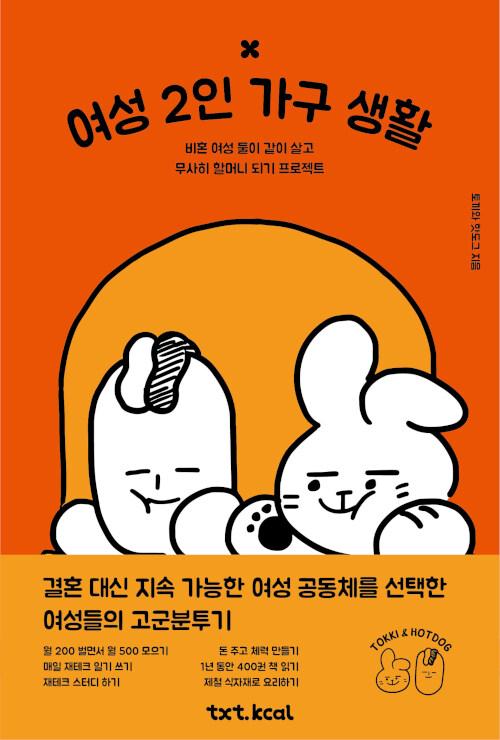 여성 2인 가구 생활 – 토끼와 핫도그, txt.kcal